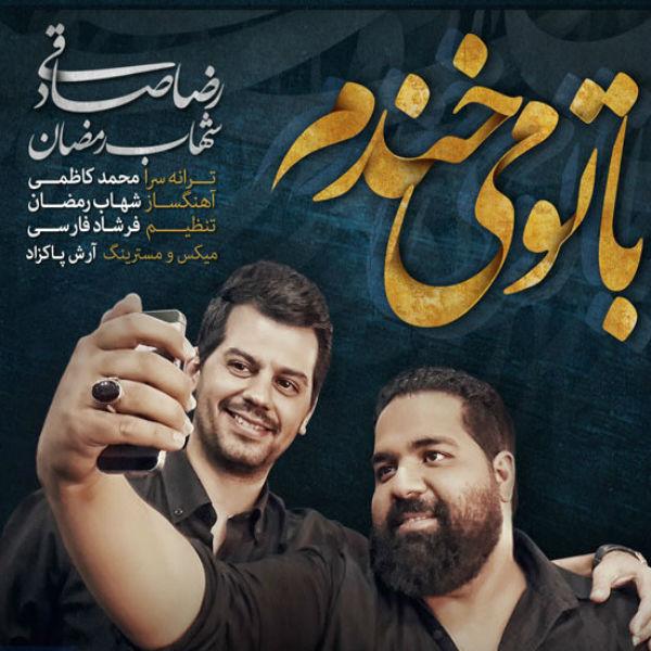 رضا صادقی و شهاب رمضان - با تو میخندم