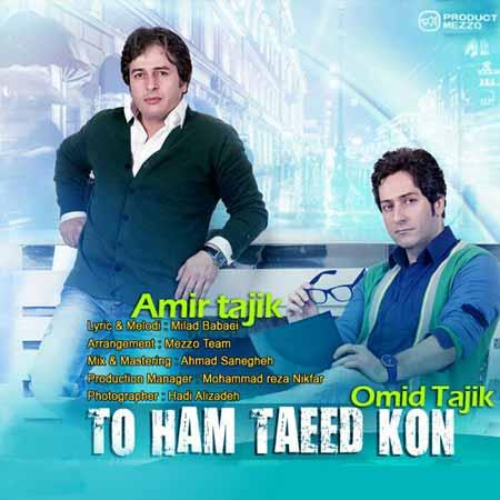 dt4ylgot1rfny2xymr5  دانلود آهنگ جدید، فوق العاده زیبا امیر تاجیک و امید تاجیک با نام تو هم تایید کن