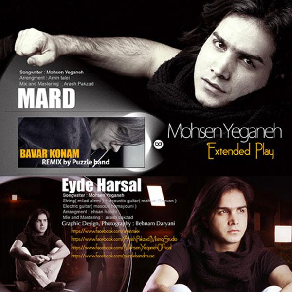 آلبوم جديد محسن يگانه به نام ep-ويژه عيد 93 Juyaqb2itz4bx58s2bf1