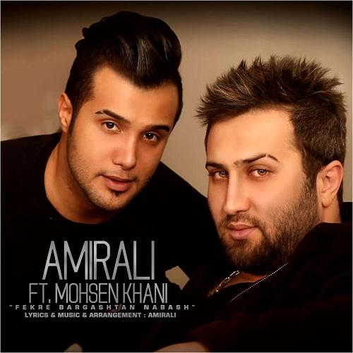 دانلود آهنگ جدید و بسیار زیبای امیر علی و محسن خانی به نام فکر من نباش