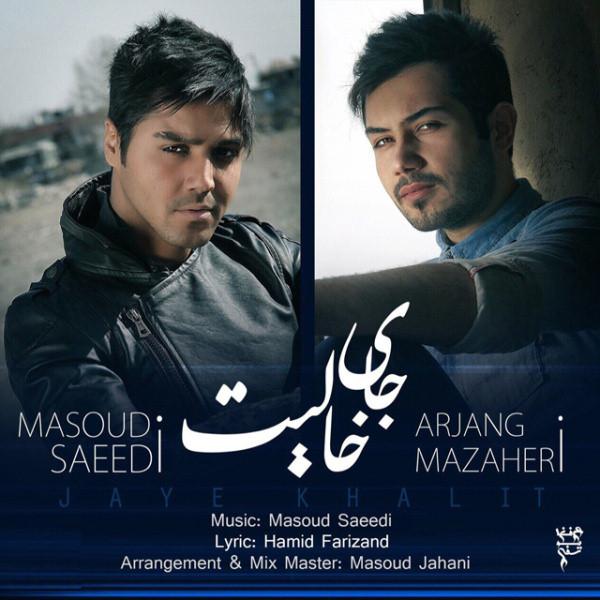 مسعود سعیدی و ارژنگ مظاهری - جای خالیت